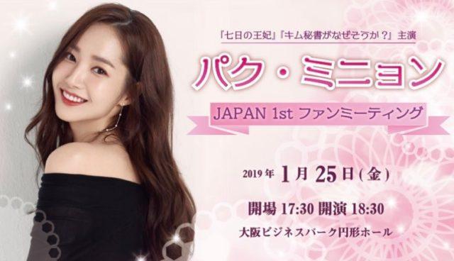 パクミニョン,ファンミーティング,2021,日本