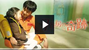 7番房の奇跡,動画,日本語字幕,