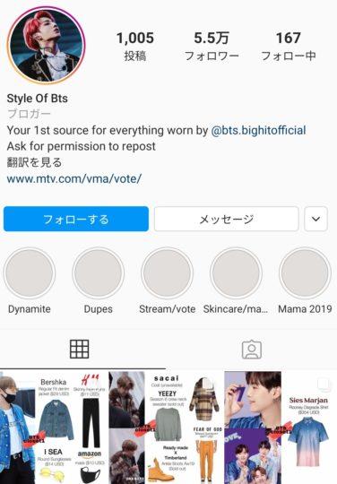 BTS,シュガ,私服,ブランド