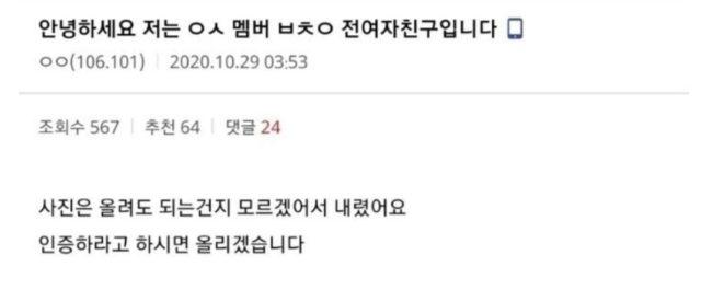 EXO,チャニョル,炎上問題