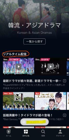 Mnet,Smart,視聴方法