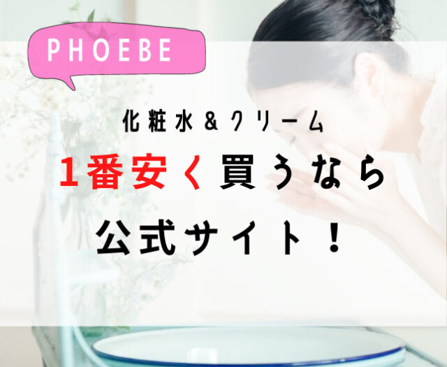 PHOEBE 化粧水&クリームを最安値でお得に買うなら公式サイト