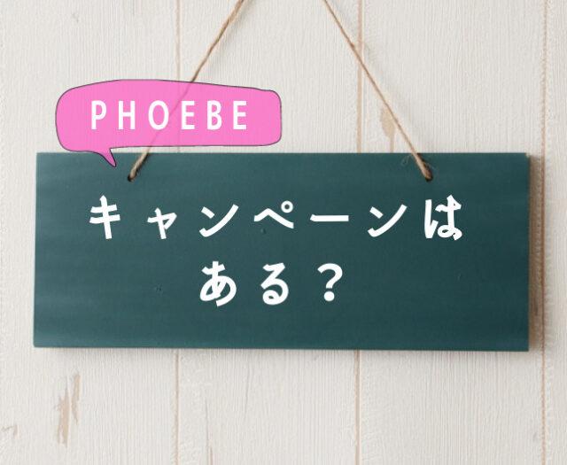 PHOEBE 化粧水&クリーム にキャンペーンはある?安く買える?