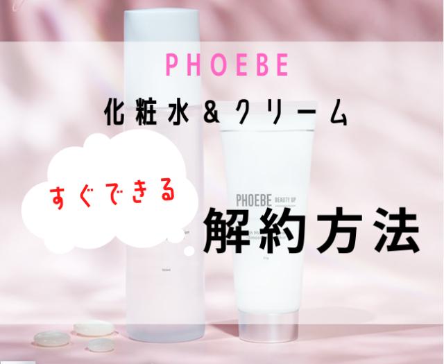 PHOEBE化粧水&クリーム(スキンケアセット)の解約方法は電話だけ?