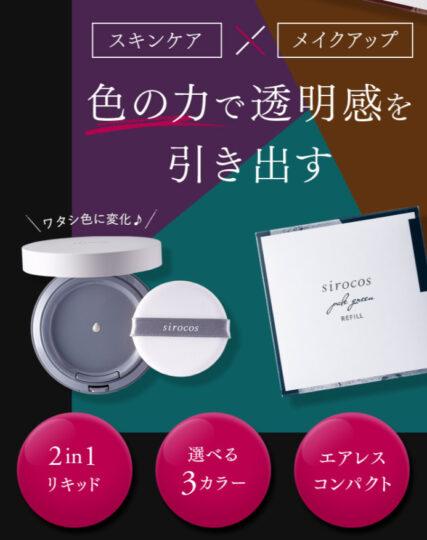 siroco,カラーグローファンデーション,色選び