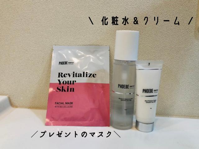 PHOEBE化粧水&クリームの口コミレビュー評判!