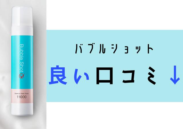 バブルショット エッセンスクリアフォーム (2)