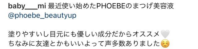 PHOEBE.口コミ.評判.