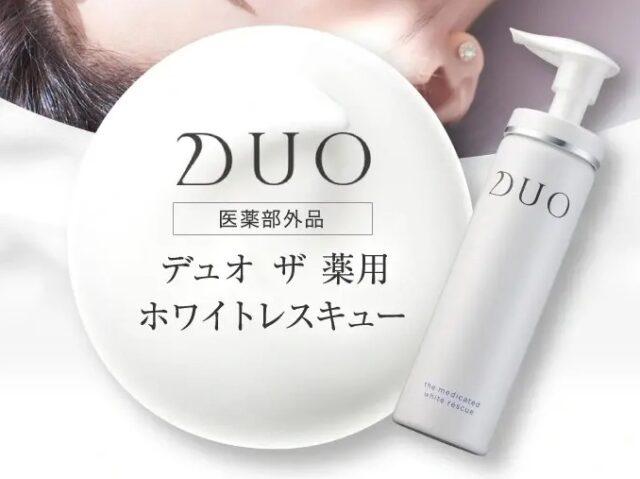 DUO,薬用ホワイトレスキュー,解約